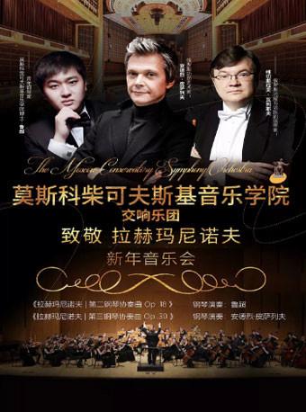 """""""致敬拉赫玛尼诺夫"""" 《莫斯科柴可夫斯基音乐学院交响乐团新年音乐会》-长沙站"""