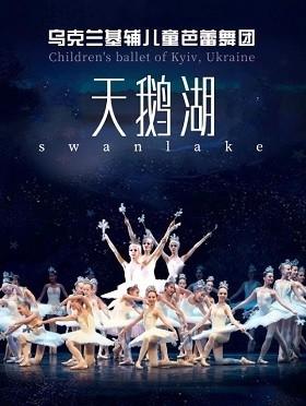 乌克兰基辅儿童芭蕾舞团 《天鹅湖》 济南站