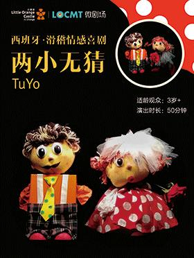 【小橙堡·微剧场】西班牙滑稽情感喜剧《两小无猜》-重庆