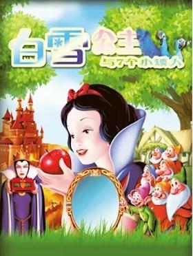 大型奇幻多媒体儿童剧《白雪公主》-北京站