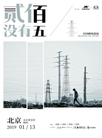 """贰佰2018""""贰佰没有五""""个人演唱会-北京站"""