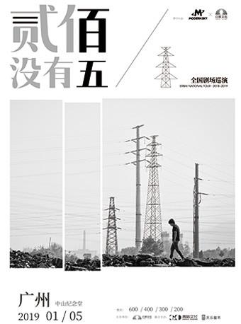 """贰佰2018""""贰佰没有五""""全国巡回演唱会-广州站"""