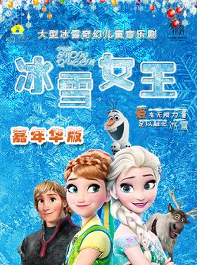 大型冰雪奇幻儿童音乐剧——《冰雪女王》(嘉年华版)