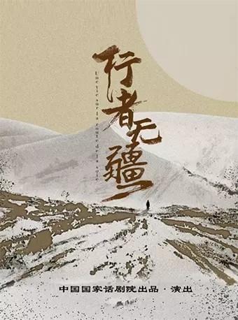 中国国家话剧院演出 话剧《行者无疆》
