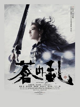 X-LIVE全力呈现:日本剧团☆新感线GEKI×CINE系列戏剧影像《苍之乱》-宁波