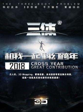 3D科幻舞台剧《三体》2018纪念版-海口站