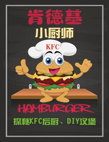 肯德基小厨师(探秘KFC后厨,DIY美味汉堡)-北京