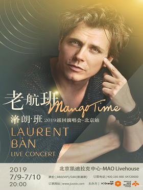 老航班·Mango Time!洛朗·班Laurent BÀN 2019巡回演唱会-北京站