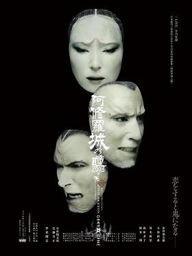 X-LIVE全力呈现:日本剧团☆新感线GEKI×CINE系列戏剧影像 《阿修罗城之瞳》-宁波