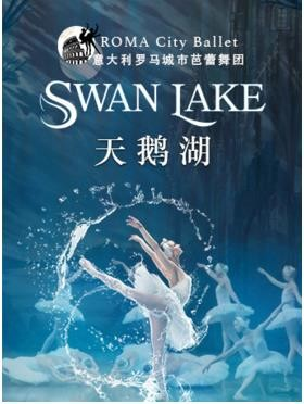 意大利罗马城市芭蕾舞团《天鹅湖》-北京