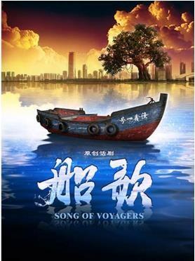 中国国家话剧院演出 话剧《船歌》-北京
