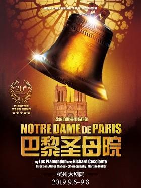 法语原版音乐剧《巴黎圣母院》-杭州站