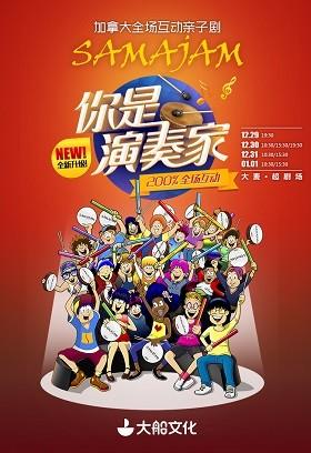 2018加拿大原版全场互动亲子剧《你是演奏家》-北京站