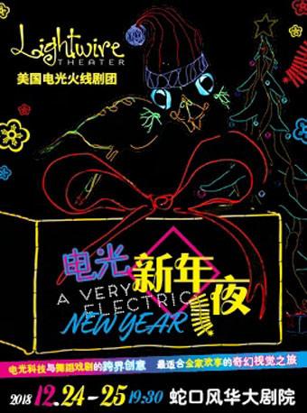 美国电光火线剧团《电光新年夜》