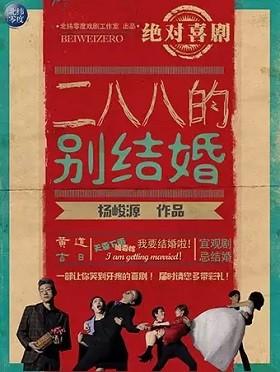 绝对喜剧《二八八的别结婚》——北纬零度出品-深圳站