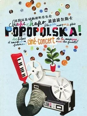 法国玩具动画视听音乐会《波波波尔斯卡》-长沙站