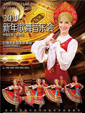 白俄罗斯国家歌舞团2019新年歌舞音乐会中国巡演 成都站