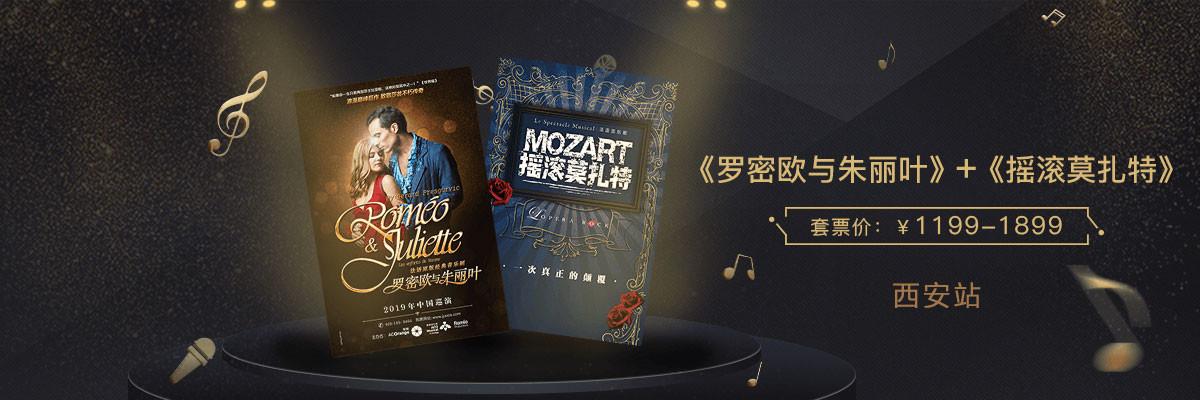2019年法语音乐剧《罗密欧与朱丽叶》+《摇滚莫扎特》西安站