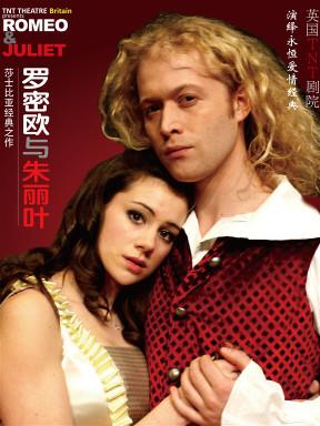 莎士比亚经典原版英文话剧《罗密欧与朱丽叶》
