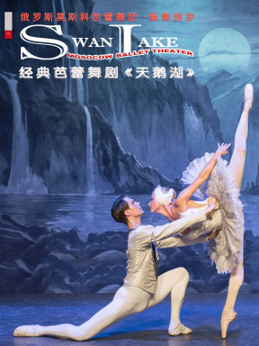 俄罗斯莫斯科芭蕾舞团《天鹅湖》2019新春巡演天津站