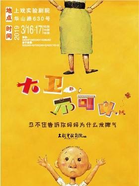 互动亲子剧《大卫,不可以》-上海站
