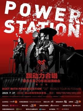 """跟动力合唱""""动力火车20年巡回演唱会-佛山站"""