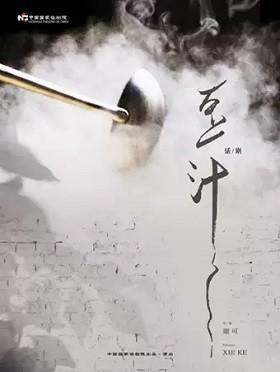 第五届中国原创话剧邀请展 话剧《豆汁儿》-北京