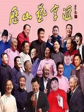 【济南】历山艺享汇——相声大会(十二月)