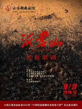 【济南】民族歌剧《沂蒙山》