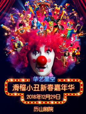 【济南】滑稽小丑新春嘉年华