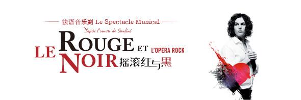法語音樂劇《搖滾紅與黑》 LE ROUGE ET NOIR