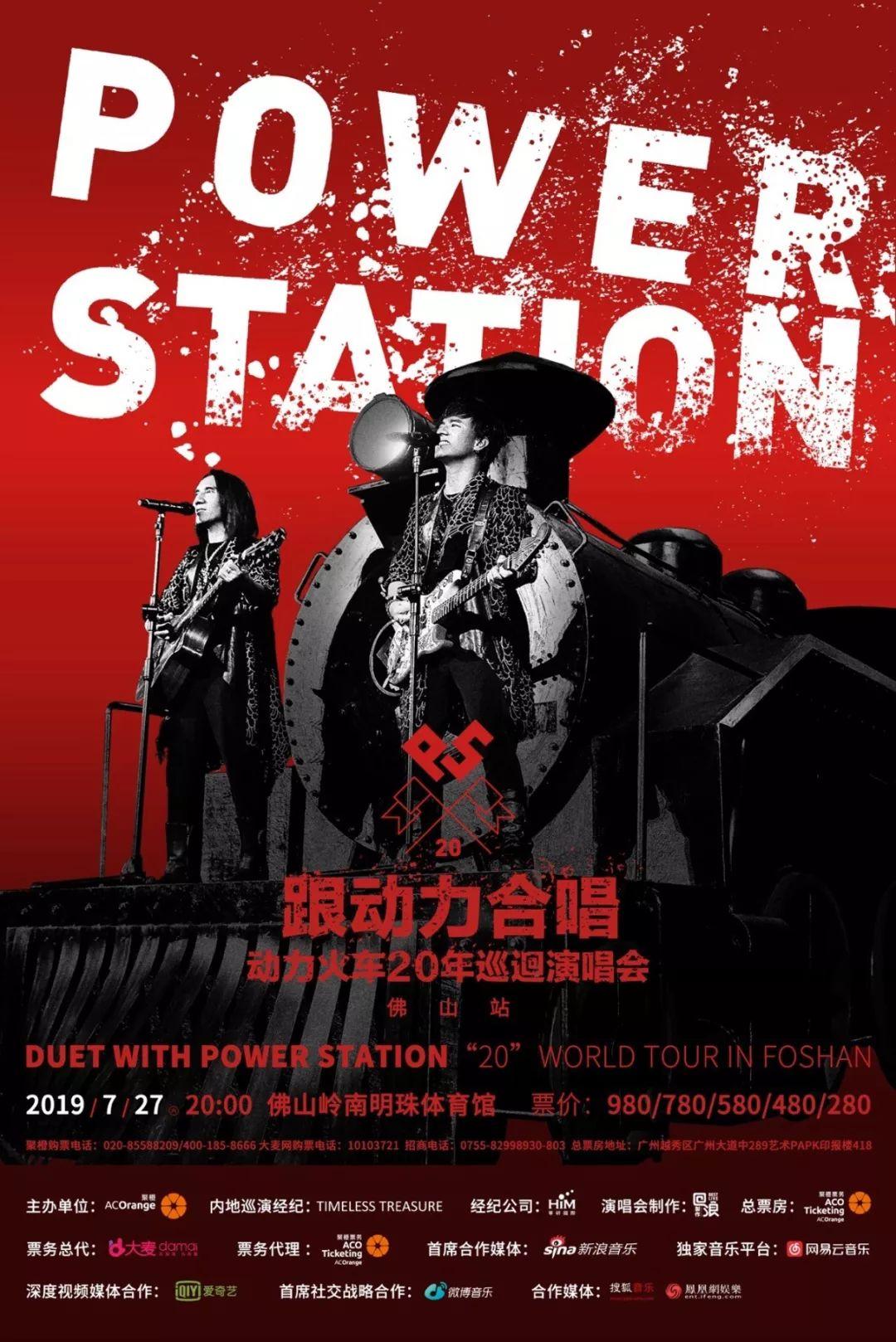 跟動力合唱·動力火車20周年演唱會首登佛山!