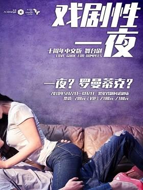 都市爱情舞台剧《戏剧性一夜》中文版-北京站