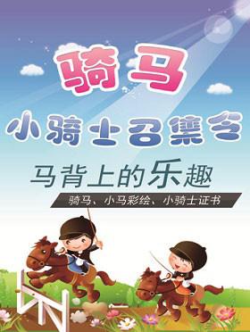 【亲子】小骑士召集令,感受马背上的快乐-北京