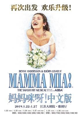 音乐剧《MAMMA MIA!  妈妈咪呀!中文版》