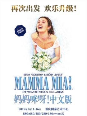 音乐剧《妈妈咪呀!》中文版