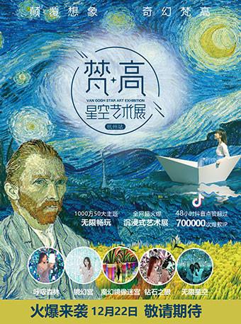 杭州梵高星空艺术展
