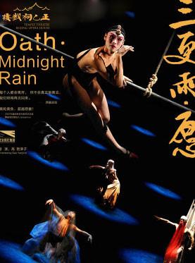 北京现代舞团经典演出剧目《三更雨·愿》