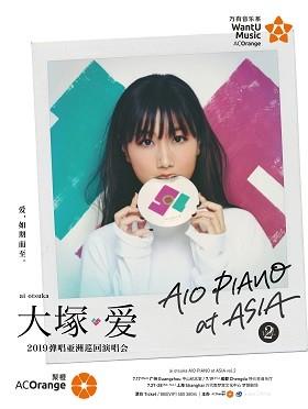 【万有音乐系】大塚爱 2019 弹唱巡回演唱會《AIO PIANO at ASIA vol.2》---广州站