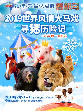 2019世界风情大马戏寻猪历险记