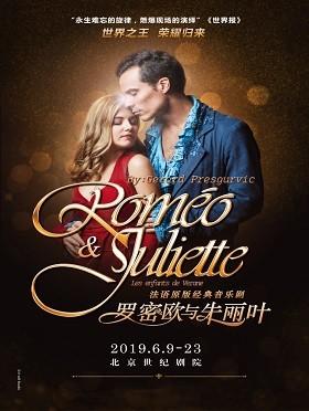 世界经典法语音乐剧《罗密欧与朱丽叶》--北京站