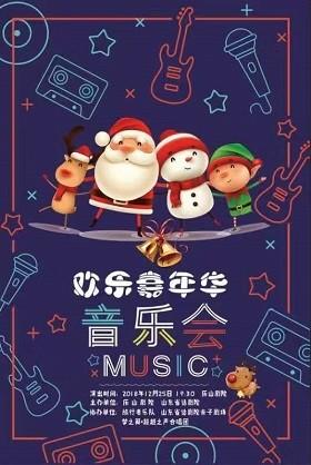 欢乐圣诞嘉年华音乐会 济南站