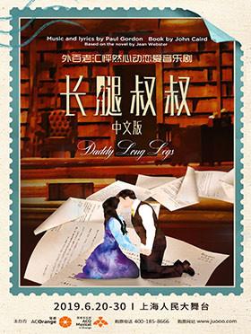 """外百老汇""""怦然心动""""恋爱音乐剧《长腿叔叔》中文版 -上海站"""