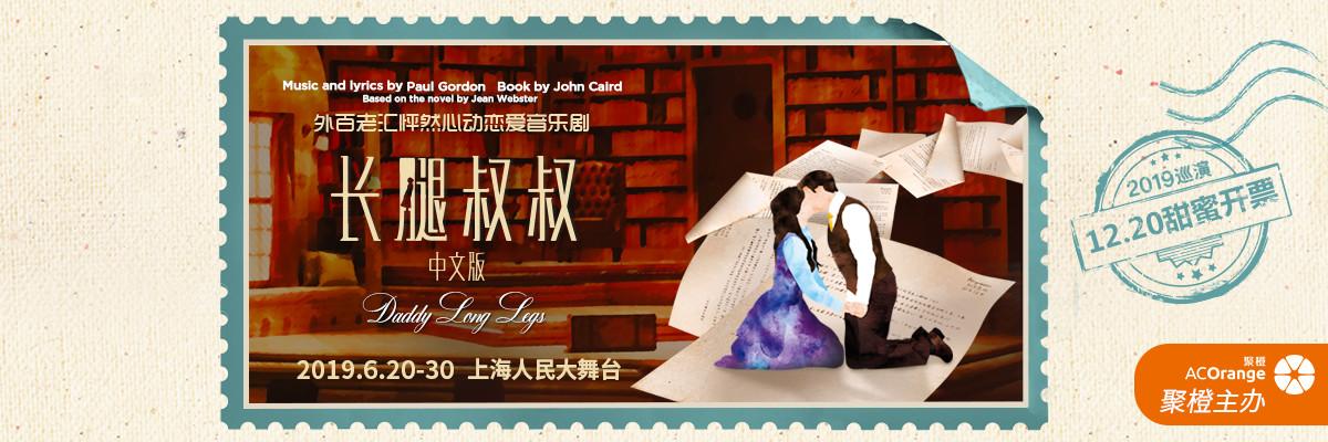 """外百老汇""""怦然心动""""恋爱音乐剧《长腿叔叔?#20998;?#25991;版"""