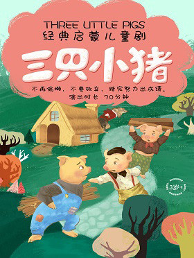 【小橙堡】经典成长童话《三只小猪》-乌兰浩特