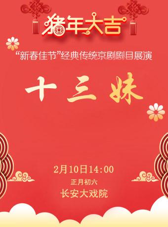 长安大戏院2月10日 京剧《十三妹》
