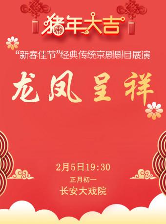 长安大戏院2月5日 京剧《龙凤呈祥》