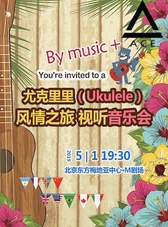 尤克里里(Ukulele)—刘宗立大师的启蒙风情之旅视听音乐会