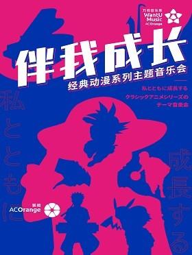 """【万有音乐系】""""伴我成长""""经典动漫系列主题音乐会 成都站"""