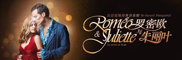 法語音樂劇《羅密歐與朱麗葉》 Romeo and Juliet